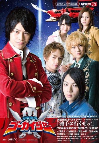 海賊戦隊ゴーカイジャー キャラクターブック (TOKYO NEWS MOOK 237号 TVガイドMOOK)