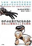 ロボットは友だちになれるか—日本人と機械のふしぎな関係