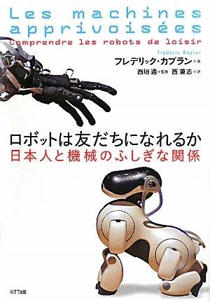 ロボットは友だちになれるか―日本人と機械のふしぎな関係