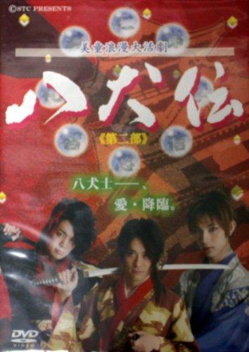 美童浪漫大活劇『八犬伝』《第二部》 [DVD]
