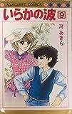 いらかの波(9) (マーガレットコミックス)