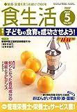 食生活 2007年 05月号 [雑誌]