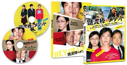鍵泥棒のメソッド [DVD] -