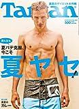 Tarzan (ターザン) 2010年 8/26号 [雑誌]