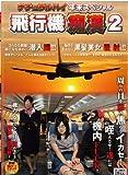 ナチュラルハイ年末スペシャル 飛行機痴漢 2 [DVD]