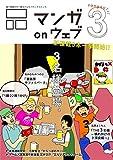 マンガ on ウェブ第3号 [雑誌] (佐藤漫画製作所)