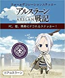 The Heroic Legend of Arslan 01.Arslan Decoration Sticker 50831
