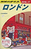 A03 地球の歩き方 ロンドン 2016~2017