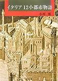 イタリア12小都市物語(小川 煕)