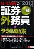 2013年版 U-CANの証券外務員一種 予想問題集 (ユーキャンの資格試験シリーズ)