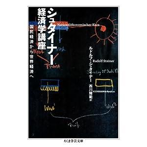 シュタイナー経済学講座 国民経済から世界経済へ (ちくま学芸文庫)