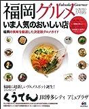 まっぷる福岡グルメ いま人気のおいしい店 (まっぷる国内版)