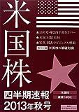 米国株四半期速報〈2013年秋号〉