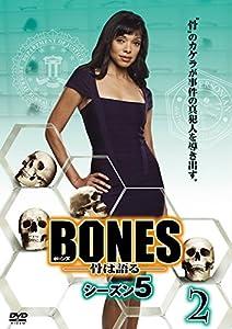 BONES ボーンズ 骨は語る シーズン5 Vol.2(第3話~第4話)