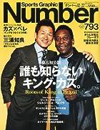 Sports Graphic Number (スポーツ・グラフィック ナンバー) 2011年 12/22号