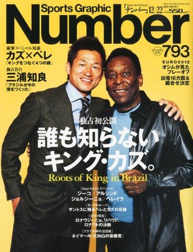 Sports Graphic Number (スポーツ・グラフィック ナンバー) 2011年 12/22号 [雑誌]