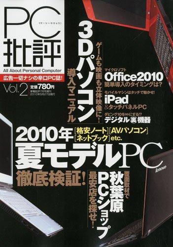 家電批評増刊 PC批評 2010年 07月号 [雑誌]