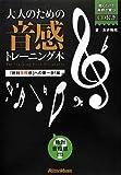 大人のための音感トレーニング本 「絶対音程感」への第一歩! 編 (CD付き)