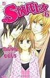 S彼氏上々(6)ージュールコミックス