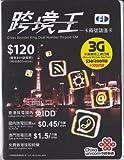 中国・香港共通3GプリペイドSIMカード 跨境王 クロスボーダーキング デュアルナンバー プリペイドSIM 並行輸入品 (2枚)