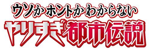【Amazon.co.jp限定】ウソかホントかわからない やりすぎ都市伝説 上巻・下巻(仮) 2巻セット(ポストカードセット付) [DVD]