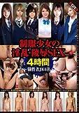 制服少女の淫乱・陵辱SEX 4時間 [DVD]