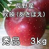 長野産 秋映リンゴ 秀品3kg(9玉~12玉) ランキングお取り寄せ