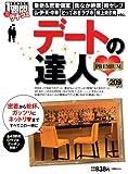 デートの達人PREMIUM―クチコミ1週間 (1週間MOOK)