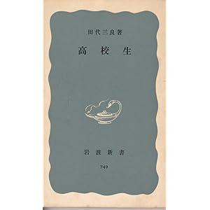 高校生 (岩波新書) [単行本] / 田代三良 (著); 岩波書店 (刊)