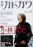 別冊カドカワ 総力特集 小林武史 (カドカワムック 290)