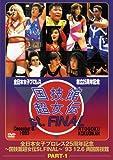 国技館超女伝St.FINAL part1 [DVD]