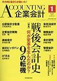 Accounting(企業会計) 2016年 01 月号 [雑誌]