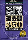 大卒警察官 教養試験 過去問350 2016年度 (公務員試験 合格の500シリーズ 10)