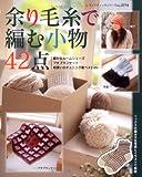 余り毛糸で編む小物42点—ソックスの編み方を写真とイラストで解説! (レディブティックシリーズ no. 2774)