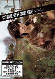 月刊 星野真里(初回限定版) [DVD]