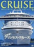 CRUISE(クルーズ) 2016年 09 月号 [雑誌]