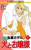 犬とお嬢様(1) (フラワーコミックス)