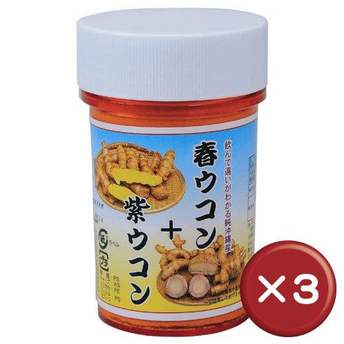 比嘉製茶 春ウコン+紫ウコン粉 100g 3個セット