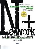 Network + COMPLETEテキスト LAN技術編 (CompTIA認定資格受験ライブラリー)