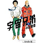 Amazon.co.jp: 宇宙兄弟(1) (モーニングKC) eBook: 小山宙哉: Kindleストア