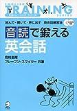 音読で鍛える英会話―読んで・聞いて・声に出す英会話練習法 (英語トレーニング・シリーズ)