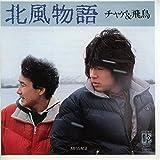北風物語 [EPレコード 7inch]