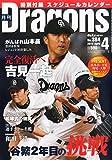 月刊ドラゴンズ 2015年 04 月号 [雑誌]