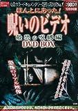 ほんとにあった! 呪いのビデオ 最恐の呪縛編 DVD BOX