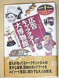広告キャラクター大博物館―ニッポン消費文化の中の不思議なアイドルたち