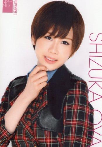 AKB48 第24弾 公式生写真ポスターA4 (期間限定) 【大家 志津香】