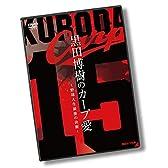 黒田博樹のカープ愛 ~野球人生最後の決断~ [DVD]