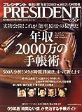PRESIDENT (プレジデント) 2008年 11/3号 [雑誌]