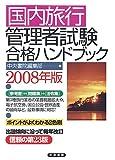 国内旅行管理者試験合格ハンドブック 2008年版 (2008)