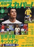 月刊 スカパー ! 2010年 06月号 [雑誌]